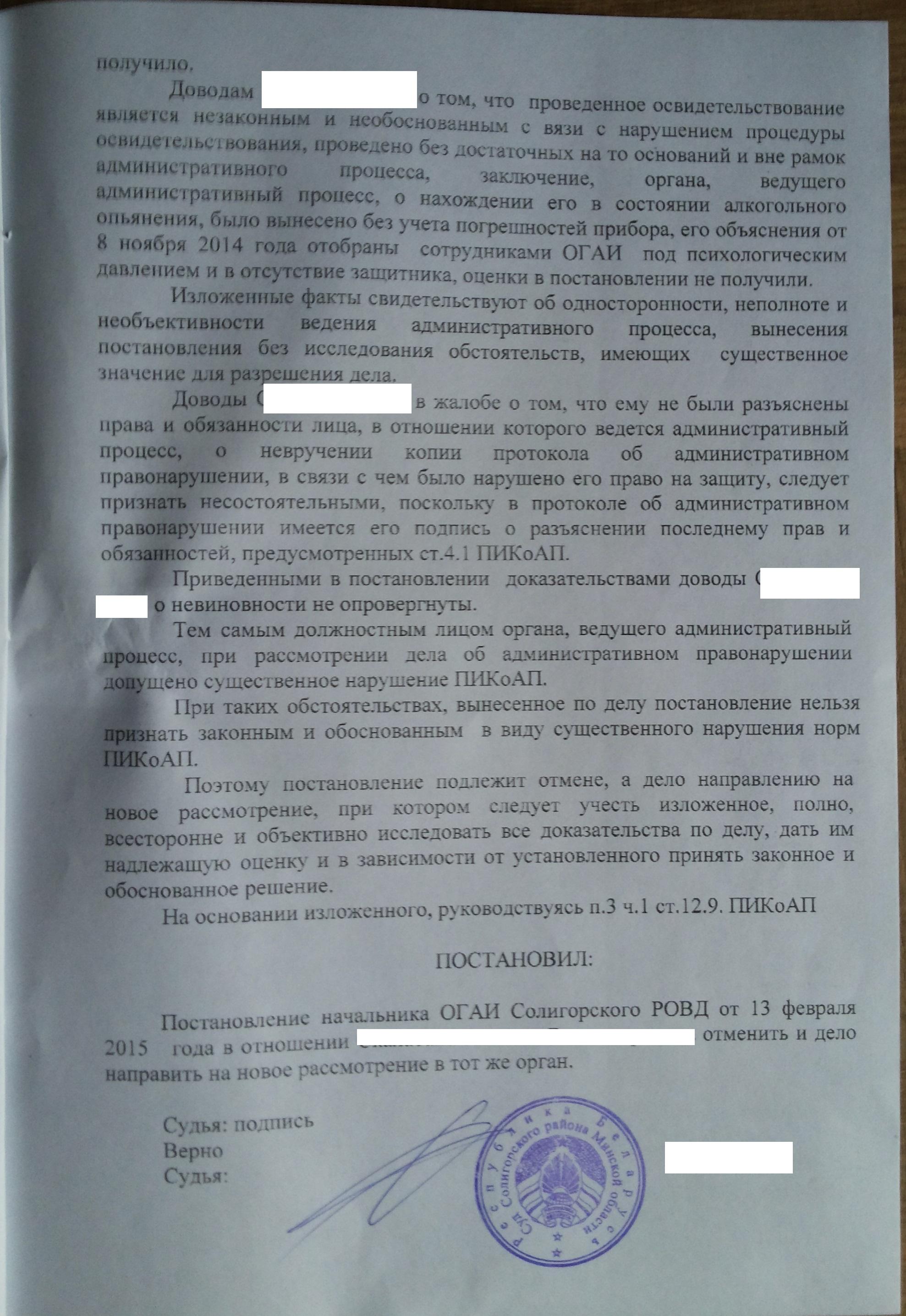 постановление суда Солигорского района по делу о пьянке (ст.18.15 КоАП), (ст.18.16 КоАП в старой редакции)