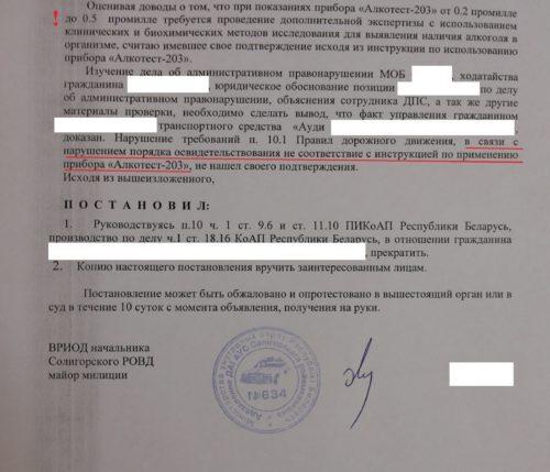 постановление ОГАИ Солигорска о прекращении дела по статье 18.16 КоАП