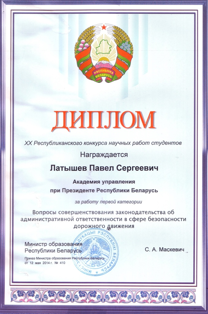 диплом адвоката Латышева П.С.