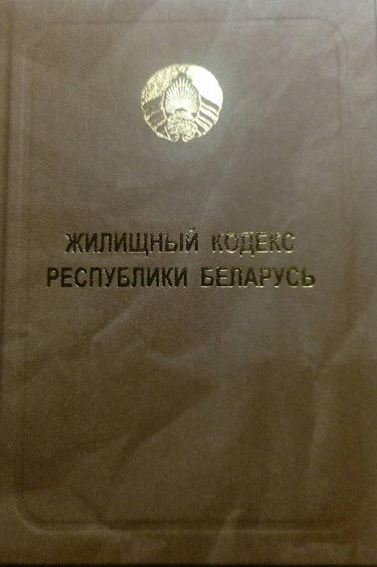 адвокат по жилищным делам в Минске Латыше С.В.
