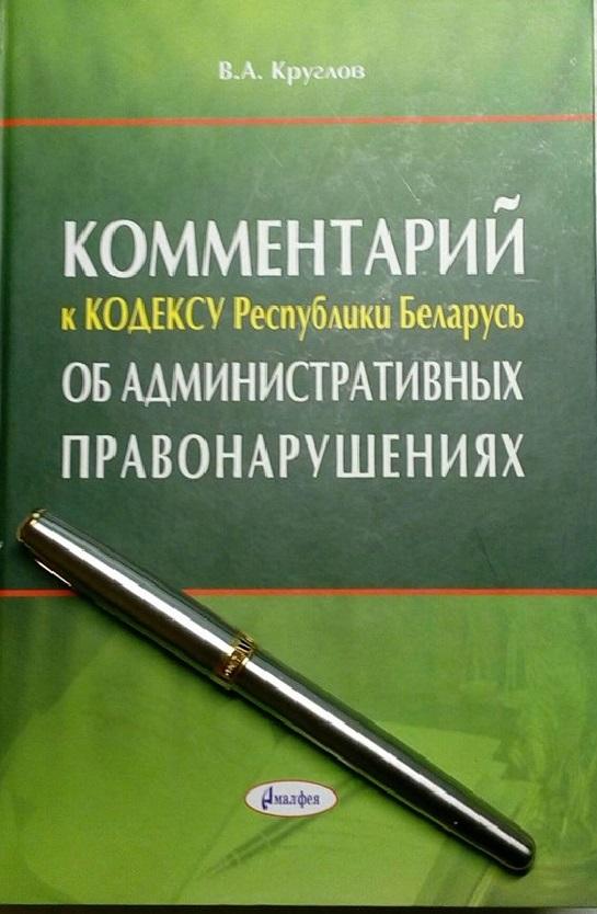 адвокат по административным делам в Минске - комментарий к Кодексу республики Беларусь об административных правонарушениях