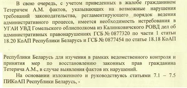 право на защиту - ответ УВД Гомельского облисполкома