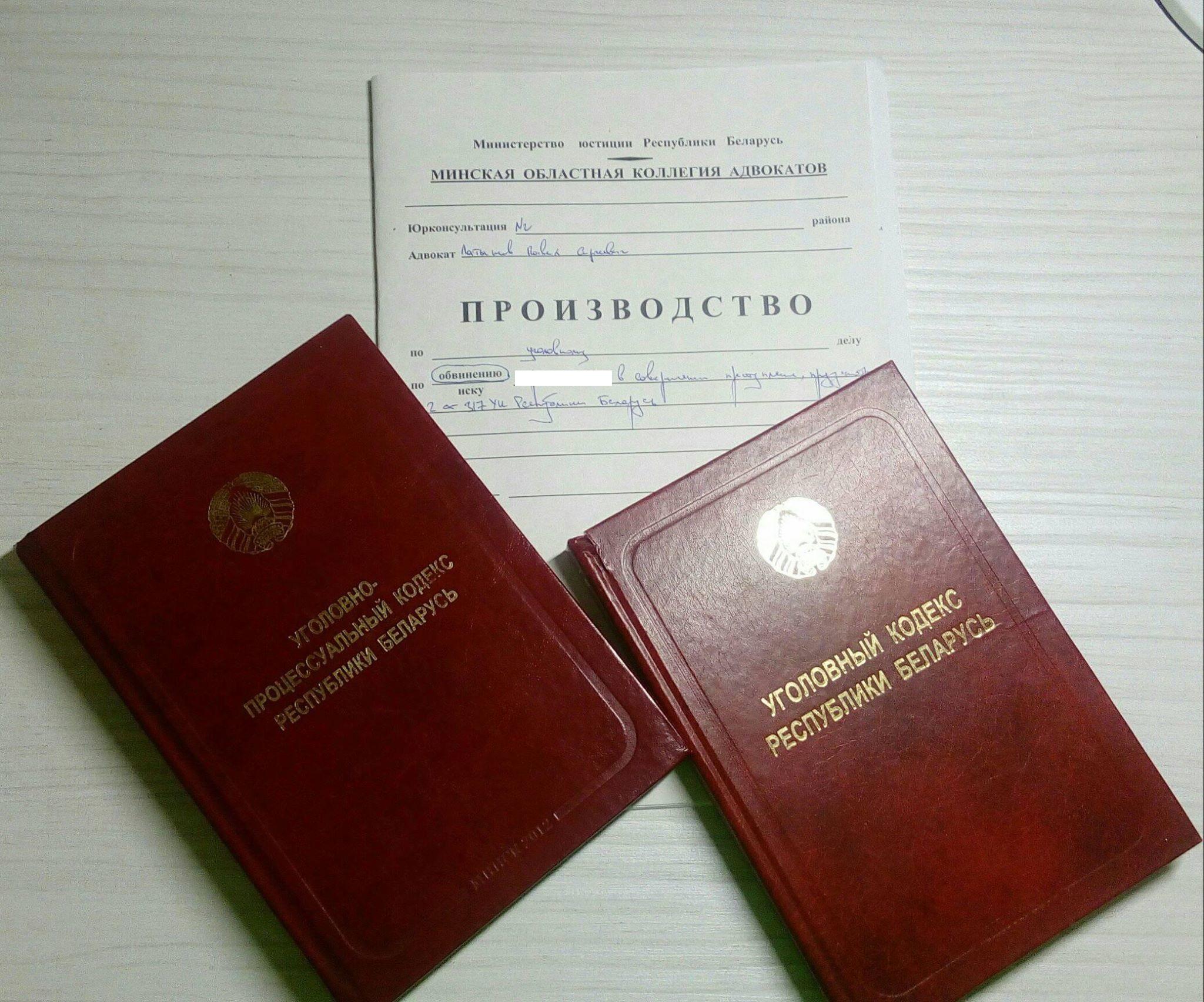 адвокат по уголовным делам Латышев С.В. в Минске и по всей Беларуси