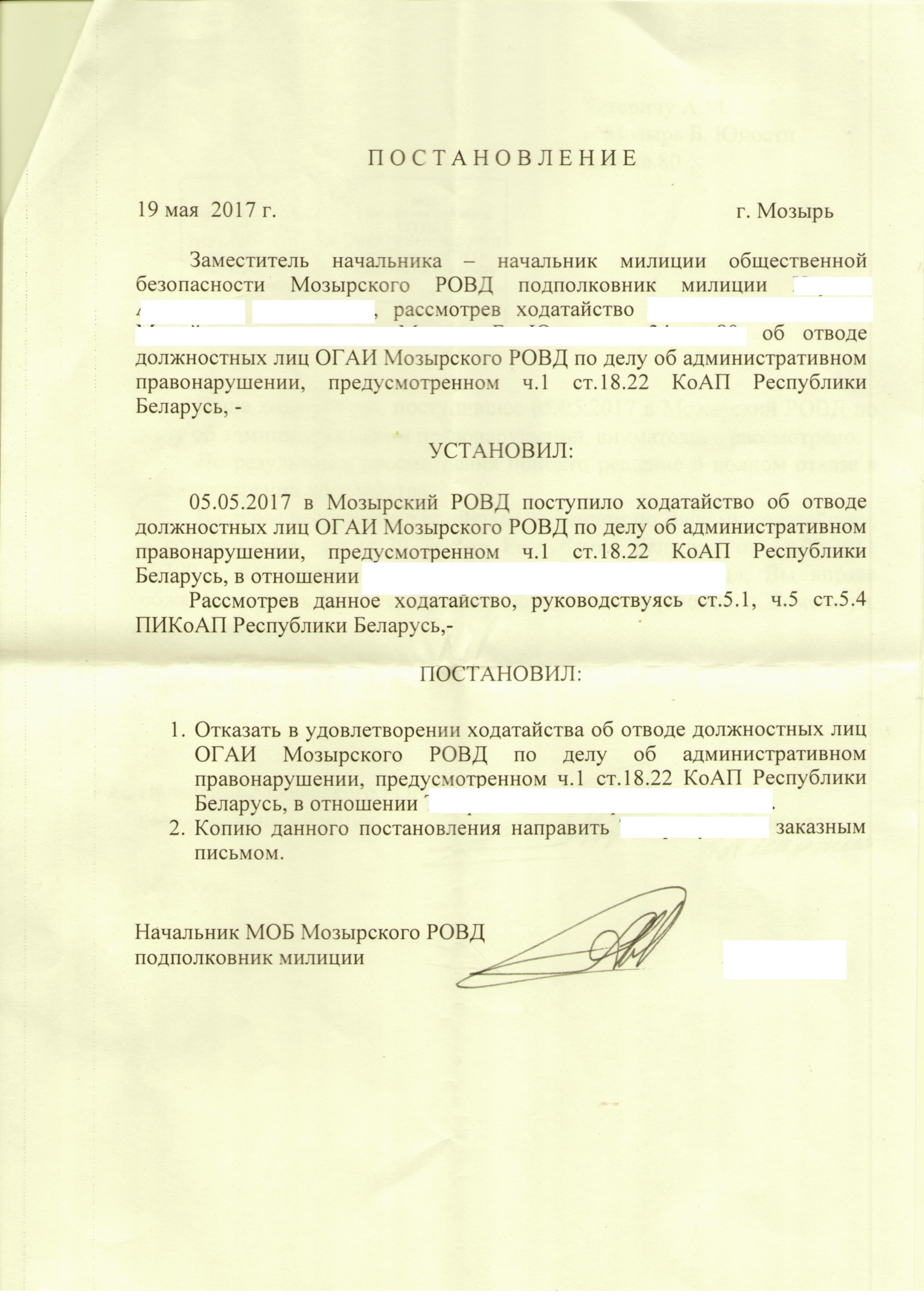 Отвод должностному лицу органа, ведущего административный процесс