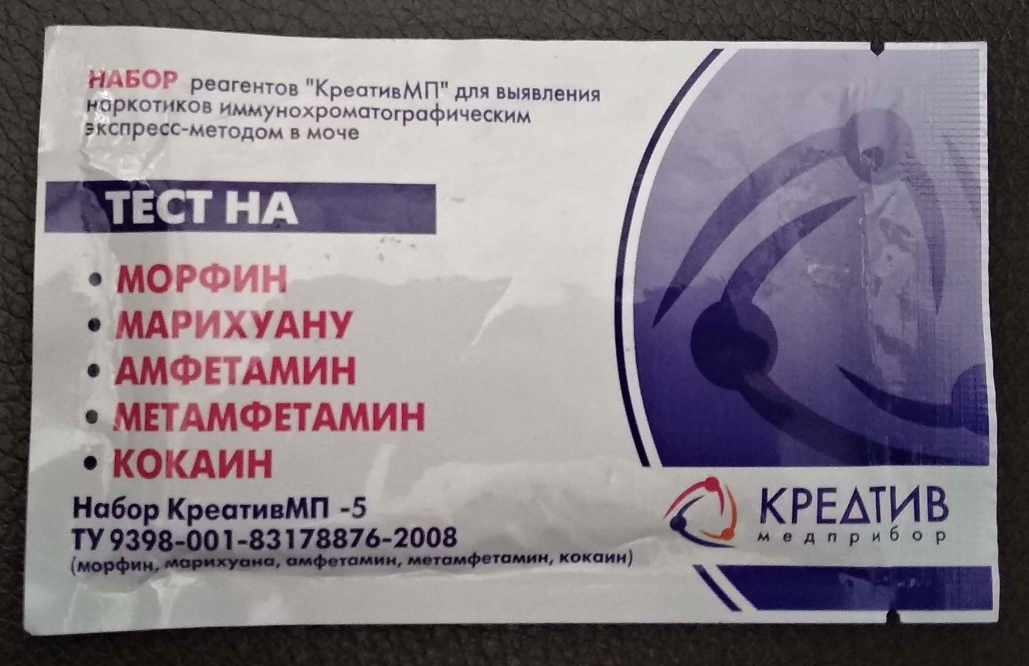Освидетельствование на наркотическое опьянение. Освидетельствование на наркотики в Беларуси