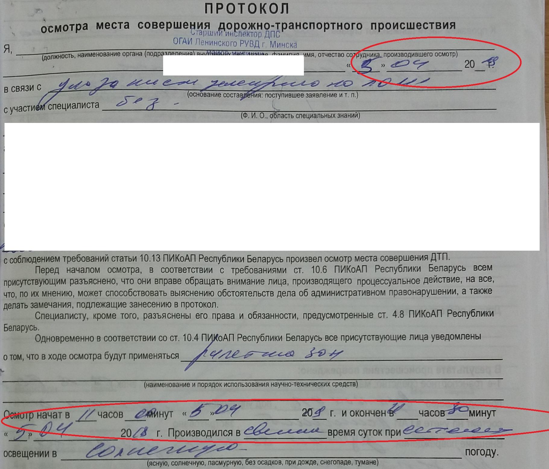 Протокол осмотра места административного правонарушения, адвокат по ДТП, адвокат по ПДД Латышев