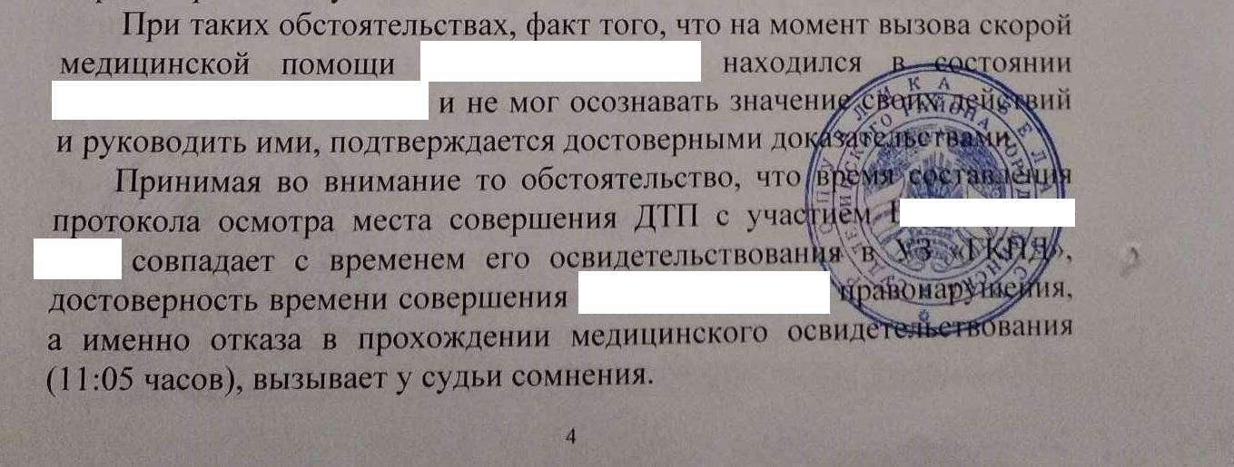 постановление суда Ленинского района отказ от освидетельствования, ст.18.16 КоАП, отказ от освидетельствования на алкоголь