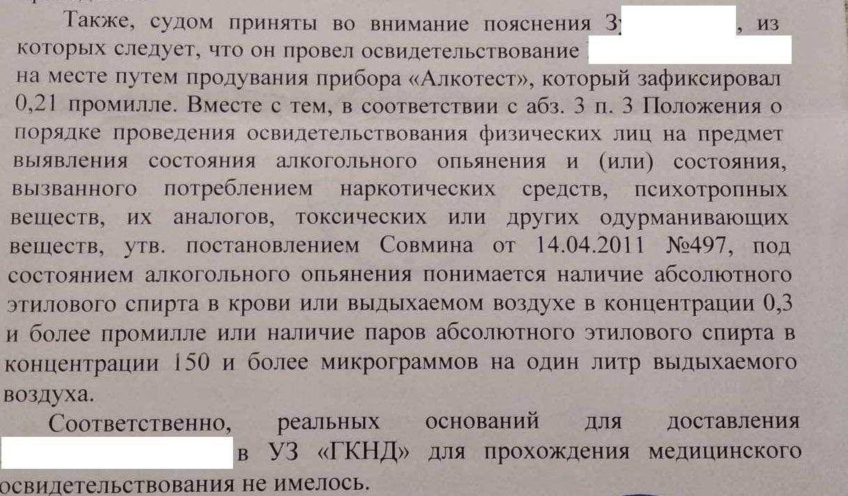 постановление прекращение дела по отказу от освидетельствования по статье 18.16 КоАП