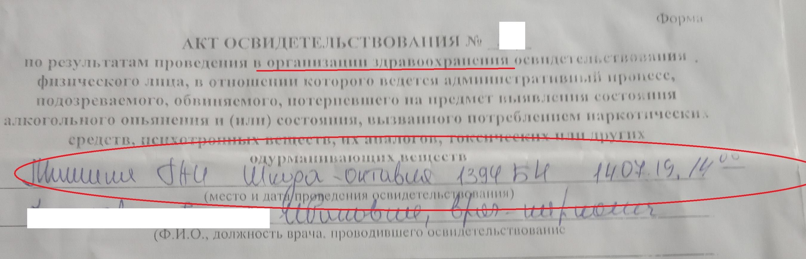 передвижной наркологический пункт, статья 18.15 (в старой редакции 18.16) КоАП, освидетельствование на алкогольное опьянение