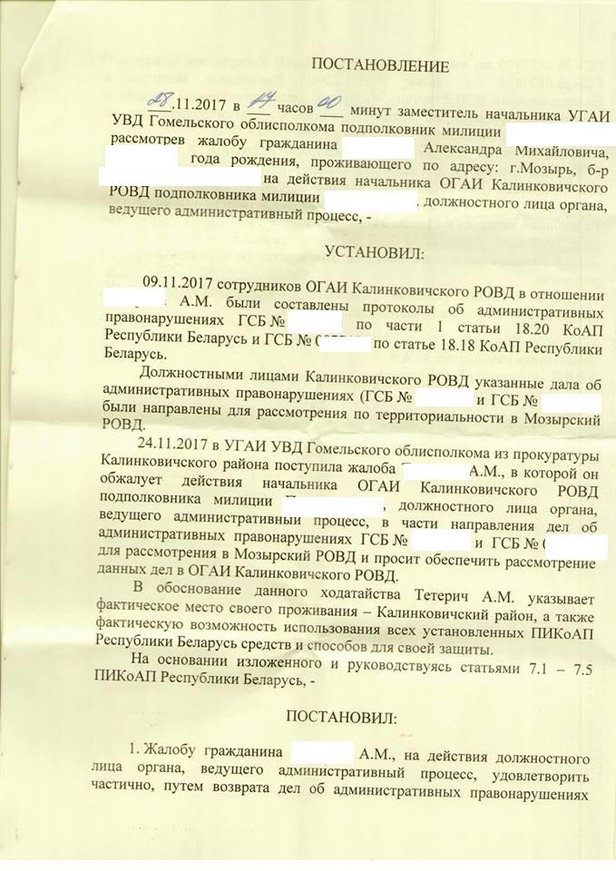 обжаловать незаконные действия инспектора ДПС - ответ из УГАИ Гомельского облисполкома