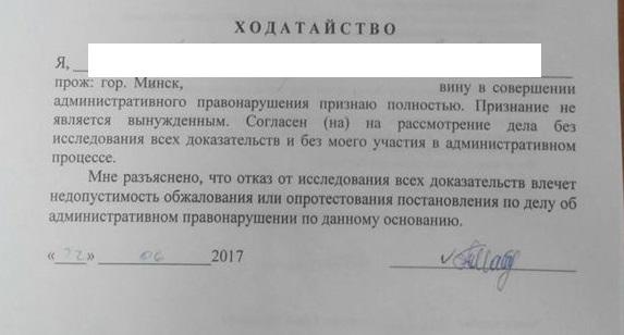 как обжаловать постановление зам.начальника УГАИ с признанием вины