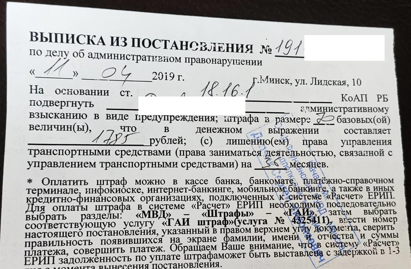 обжаловать постановление: незаконный документ - выписка из постановления