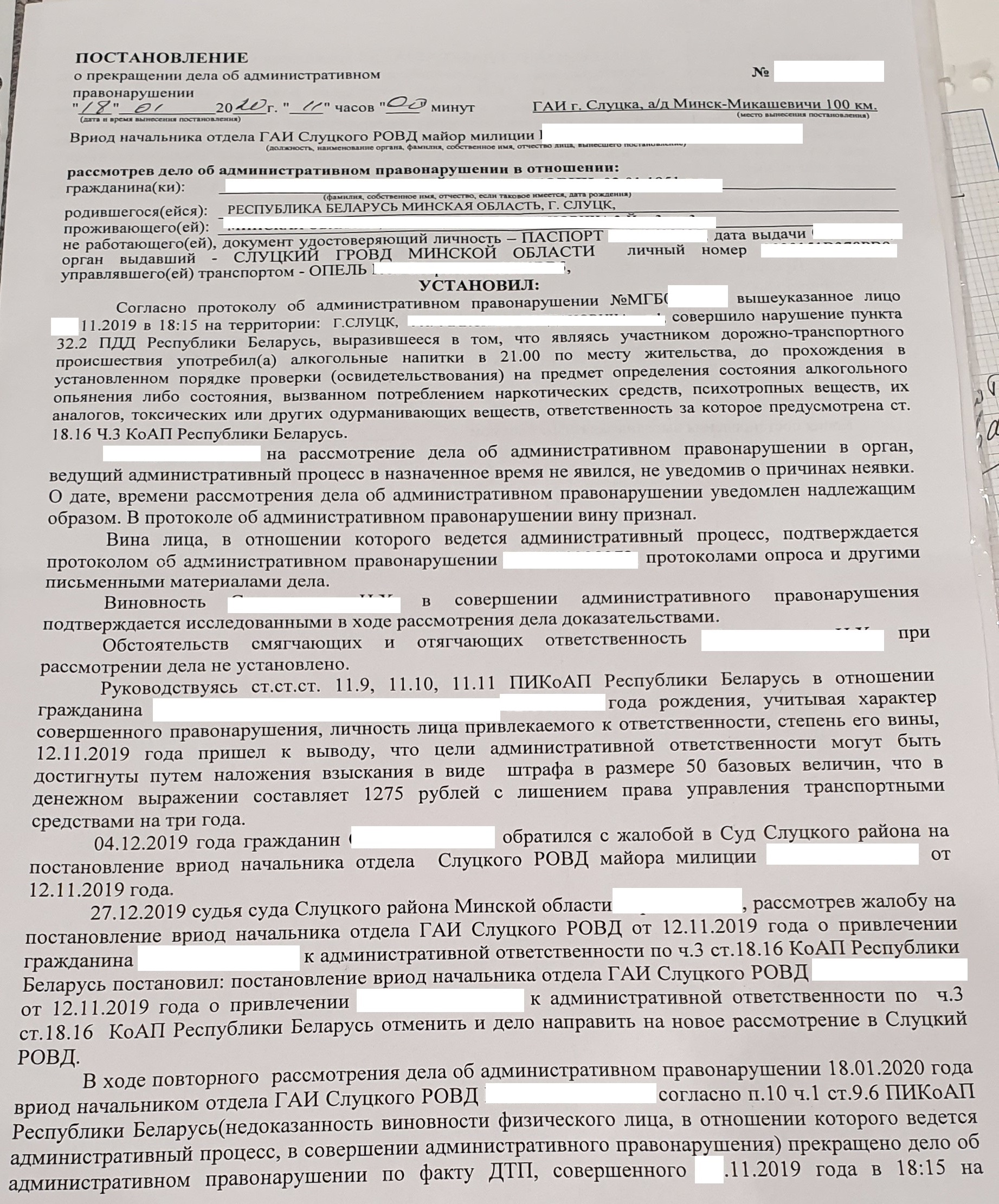 постановление о прекращении дела по ч.3 ст.18.16 КоАП