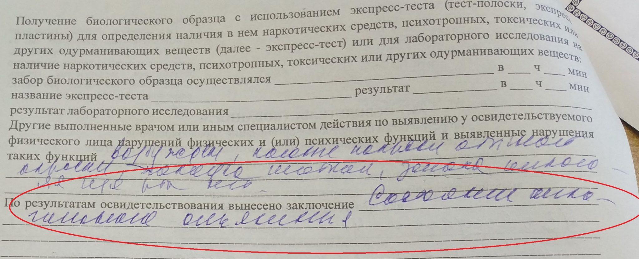 состояние алкогольного опьянения по ст.18.16 КоАП