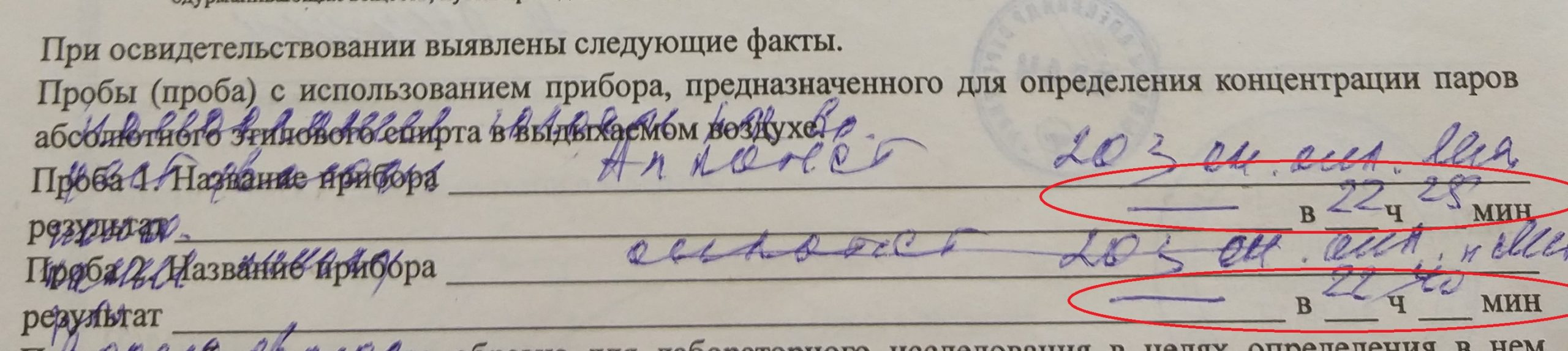 18.16 (18.15) ч.3 КоАП пробы алкотестера 203