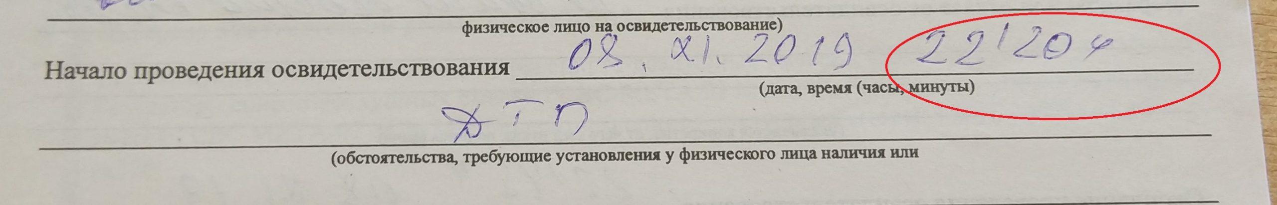 акт освидетельствования по ч.3 ст.18.16 (18.15) КоАП