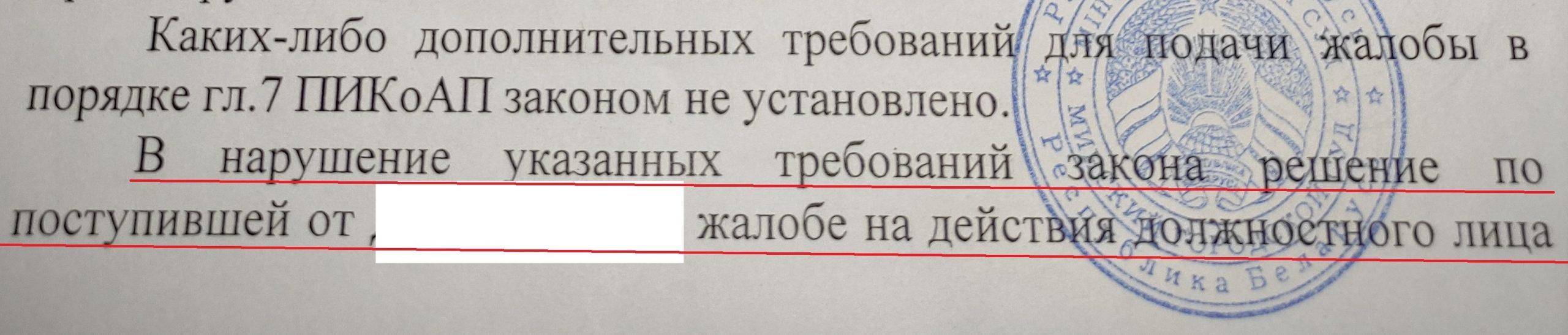 Мингорсуд - отмена постановленияч.10 ст.18.14 КоАП