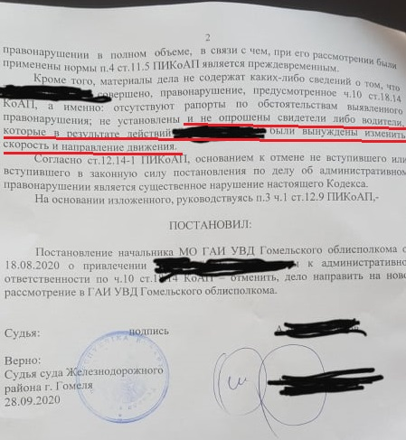 ч.10 ст.18.14 КоАП - отмена постановления о привлечении к ответственности