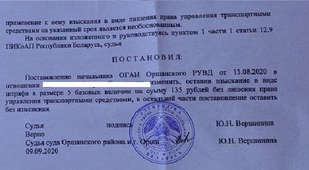 решение суда г.Орши об изменении постановления по ч.10 ст.18.14 КоАП