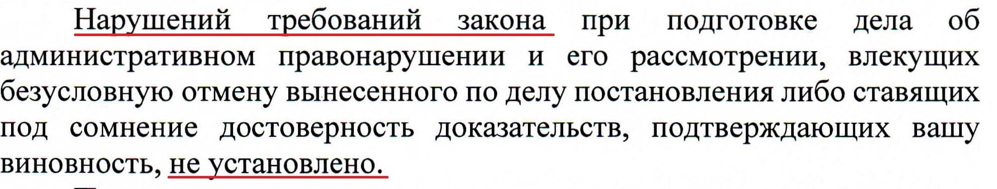 Ответ Коршуновича по жалобе на существенное нарушение ПИКоАП