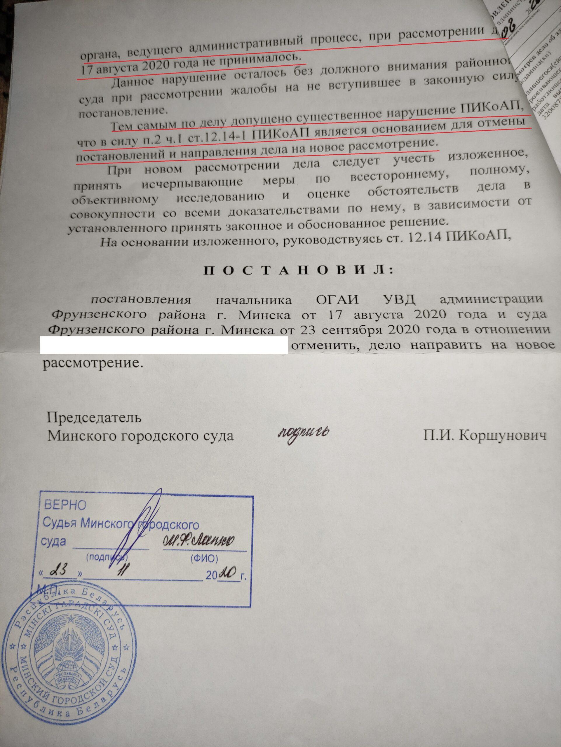 Существенное нарушение ПИКоАП: постановление председателя Мингорсуда