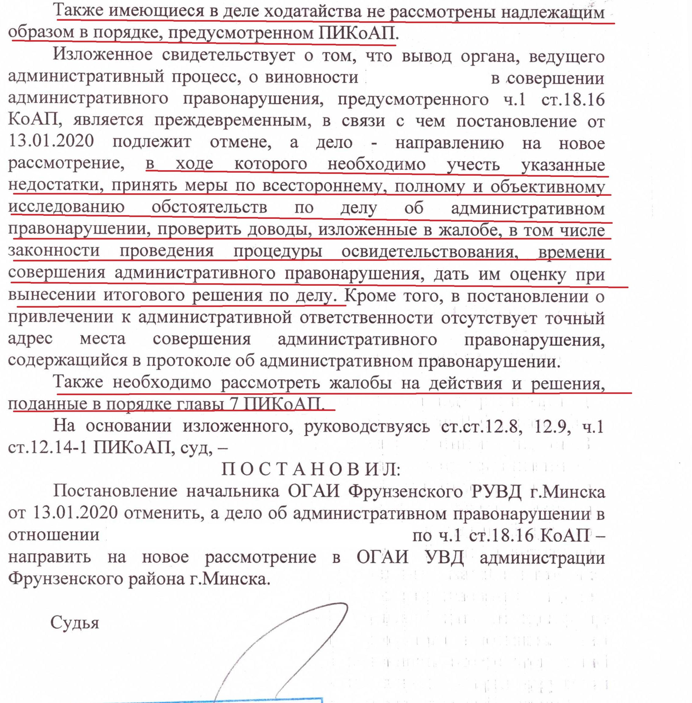 существенное нарушение ПИКоАП: указания судьи Фрунезенского района Млечко