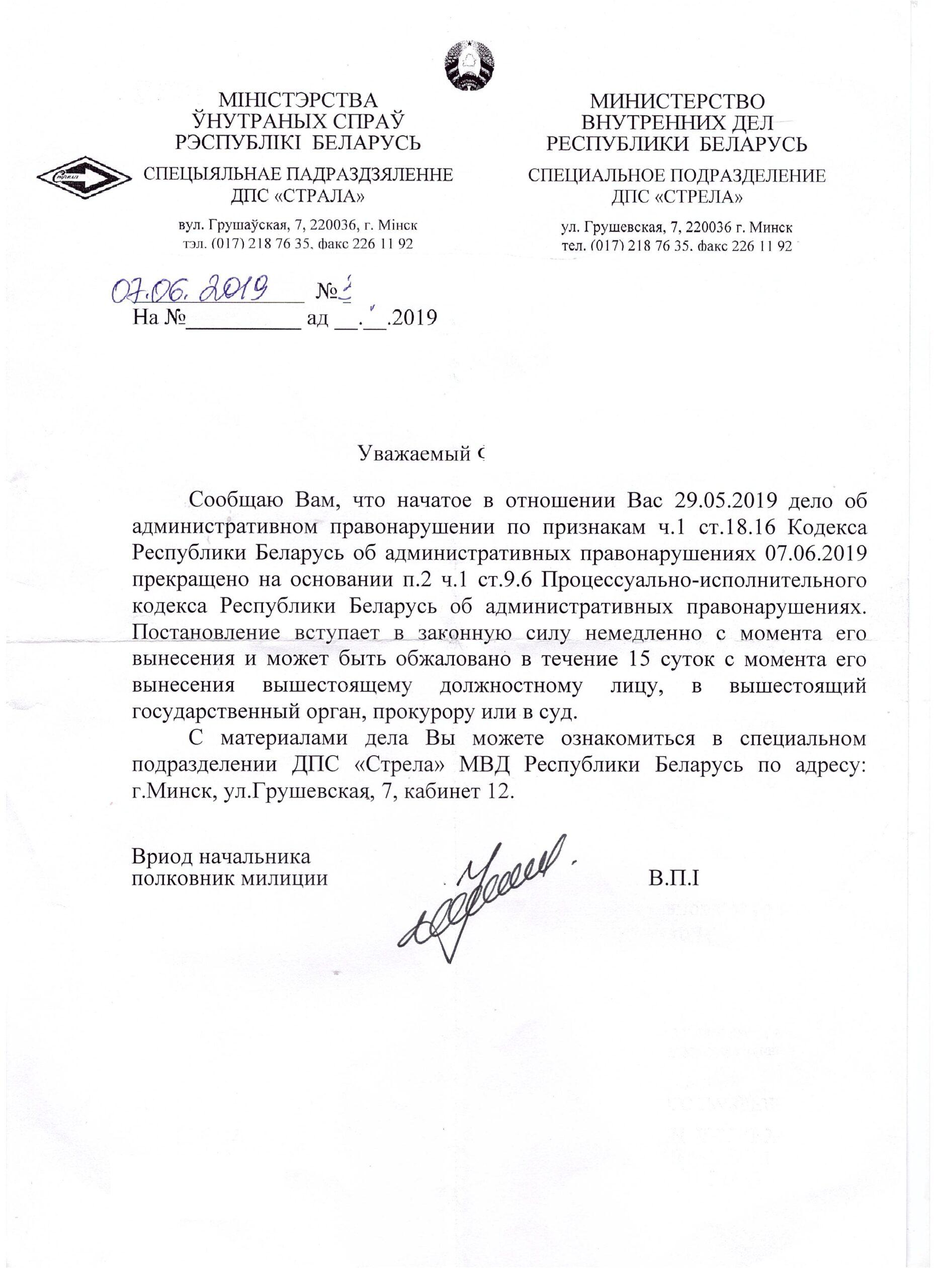 """18.15 КоАП, прекращение дела по 18.15 КоАП в СП """"Стрела"""""""