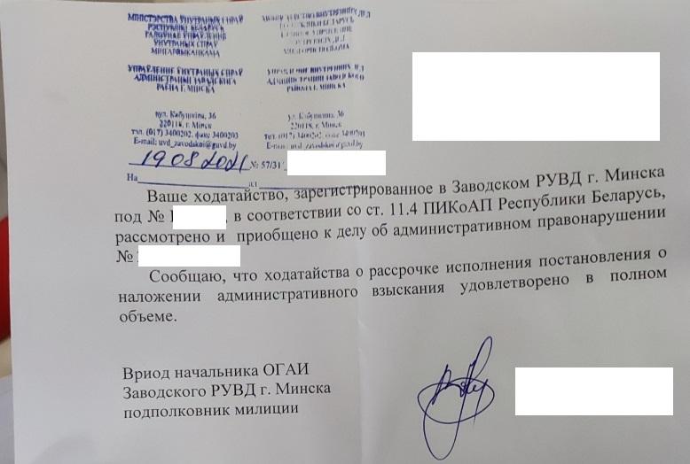 рассрочка и отсрочка уплаты штрафа по ПИКоАП РБ