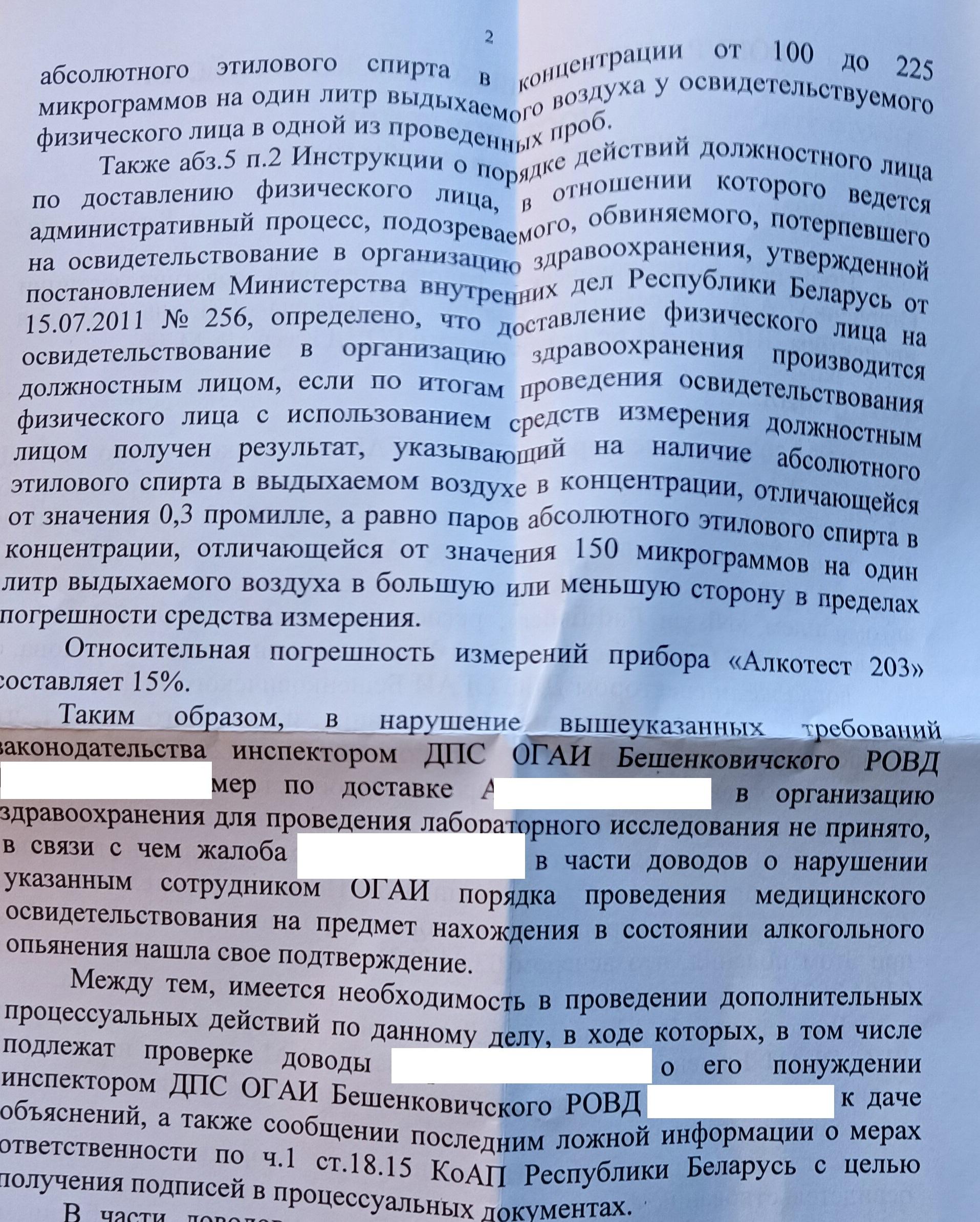 постановление прокурора Бешенковичского района: нарушение порядка освидетельствования